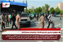 مسؤولون ايرانيون يتوعدون الإمارات باستهداف معسكراتهم
