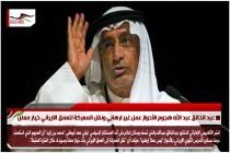 عبد الخالق عبد الله هجوم الأحواز عمل غير ارهابي ونقل المعركة للعمق الايراني خيار معلن