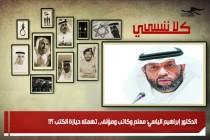 الدكتور إبراهيم الياسي: معلم وكاتب ومؤلف،، تهمته حيازة الكتب ؟!!