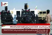 سي ان ان الأمريكية .. الإمارات تراجعت في ترتيب القدرات العسكرية لعام 2018