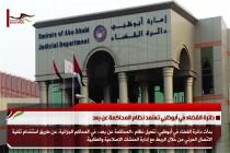 دائرة القضاء في أبوظبي تعتمد نظام المحاكمة عن بعد