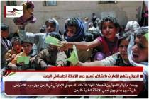 الحوثي يتهم الإمارات باعتراض تسيير جسر للإغاثة الطبية في اليمن