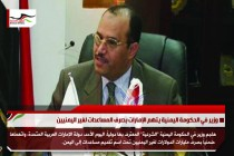 وزير في الحكومة اليمنية يتهم الإمارات بصرف المساعدات لغير اليمنيين