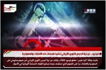 فيديو .. عن نية الحرس الثوري الايراني تنفيذ هجمات ضد الامارات والسعودية