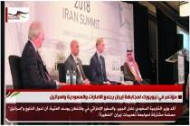 مؤتمر في نيويورك لمجابهة إيران يجمع الامارات والسعودية واسرائيل