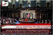 الكونغرس يتحرك لإفشال صفقات بيع أسلحة للإمارات بسبب اليمن
