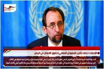 الإمارات تنتقد تقرير المفوض السامي لحقوق الانسان في اليمن