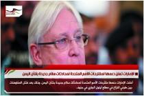 الإمارات تعلن دعمها لمقترحات الامم المتحدة لمحادثات سلام جديدة بشأن اليمن
