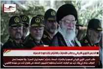 الحرس الثوري الايراني يطالب الإمارات بالالتزام بالخطوط الحمراء