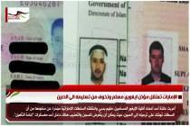 الإمارات تعتقل مؤذن ايغوري مسلم وتخوف من تسليمه الى الصين