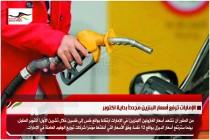 الإمارات ترفع أسعار البنزين مجدداً بداية اكتوبر