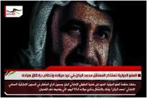 العفو الدولية تستذكر المعتقل محمد الركن في عيد ميلاده وتطالب بإطلاق سراحه