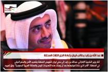 عبد الله بن زايد يطالب ايران بإعادة الجزر الثلاث المحتلة