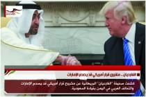 الغارديان .. مشروع قرار أمريكي قد يصدم الإمارات