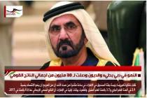 النمو في دبي بطيء والديون وصلت لـ 30 مليون من اجمالي الناتج القومي