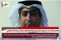 المعتقل أحمد منصور يطعن في قضيته المحكوم عليها في استئناف أبوظبي