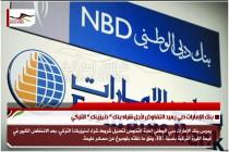 بنك الإمارات دبي يعيد التفاوض لأجل شراء بنك