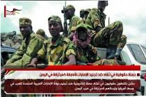 حملة حقوقية في تشاد ضد تجنيد الإمارات لأفارقة كمرتزقة في اليمن
