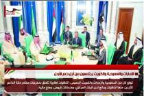 الإمارات والسعودية والكويت يجتمعون من أجل دعم الأردن