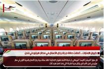 طيران الإمارات .. أغلقت صالة درجة رجال الأعمال في مطار هيثرو في لندن