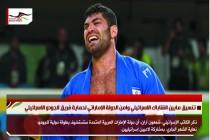 تنسيق مابين الشاباك الاسرائيلي وامن الدولة الإماراتي لحماية فريق الجودو الاسرائيلي