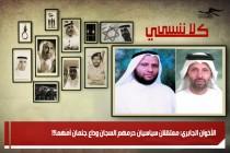 الأَخَوَان الجابري: معتقلان سياسيان حرمهم السجان وداع جثمان أمّهما!!