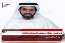 في الإمارات.. اعتقالات مستمرة لرواد التعليم واستقالات تتوالى