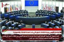 البرلمان الأوروبي يوجه انتقادات للدول التي باعت اسلحة للإمارات والسعودية
