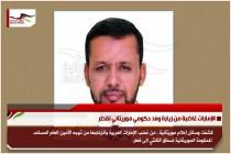 الإمارات غاضبة من زيارة وفد حكومي موريتاني لقطر