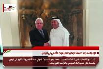 الإمارات تجدد دعمها لجهود المبعوث الأممي في اليمن