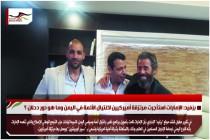 بزفيد: الإمارات استأجرت مرتزقة أميركيين لاغتيال الأئمة في اليمن وما هو دور دحلان ؟