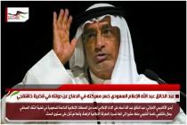 عبد الخالق عبد الله الإعلام السعودي خسر معركته في الدفاع عن دولته في قضية خاشقجي