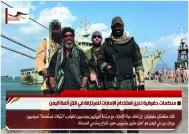 منظمات حقوقية تدين استخدام الإمارات للمرتزقة في قتل أئمة اليمن