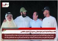 صحيفة ألمانية تلمح لدور اماراتي مصري في اغتيال خاشقجي