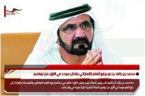 محمد بن راشد يدعو برفع العلم الإماراتي بشكل موحد في الاول من نوفمبر