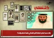 راشد محمد الركن: اعتَقلَهُ الأمن الإماراتي طُعْماً لخطفِ والده !!
