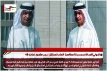 الدولي للعدالة يصدر بياناً بمناسبة اتمام المعتقل أحمد منصور لعامه 49