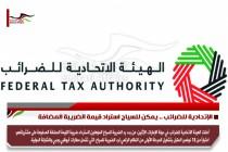 الإتحادية للضرائب .. يمكن للسياح استراد قيمة الضريبة المضافة