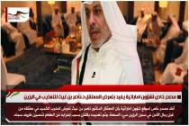 مصدر خاص لشؤون اماراتية يفيد بتعرض المعتقل د.ناصر بن غيث للتعذيب في الرزين