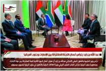 عبد الله بن زايد يترأس أعمال اللجنة المشتركة بين الإمارات وجنوب أفريقيا