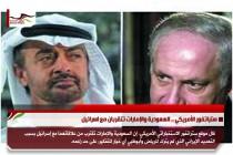 ستراتفور الأمريكي .. السعودية والإمارات تتقربان مع اسرائيل
