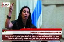 وزيرة الثقافة والرياضة الاسرائيلية تصل لأبوظبي