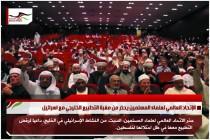 الإتحاد العالمي لعلماء المسلمين يحذر من مغبة التطبيع الخليجي مع اسرائيل