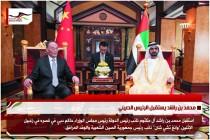 محمد بن راشد يستقبل الرئيس الصيني