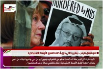 فاينانشل تايمز .. بتقرير ثلاثي حول أنظمة الشرق الأوسط الاستبدادية