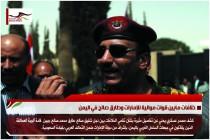 خلافات مابين قوات موالية للإمارات وطارق صالح في اليمن