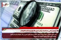 مرسوم رئاسي لمكافحة جرائم غسيل الأموال ومكافحة الإرهاب