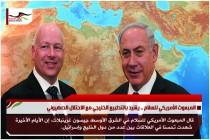 المبعوث الأمريكي للسلام .. يشيد بالتطبيع الخليجي مع الاحتلال الصهيوني