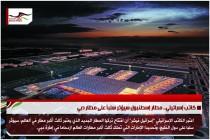 كاتب إسرائيلي.. مطار إسطنبول سيؤثر سلباً على مطار دبي