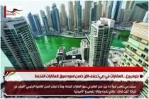 بلومبيرغ .. العقارات في دبي تصنف الآن ضمن اسوء سوق العقارات الفخمة